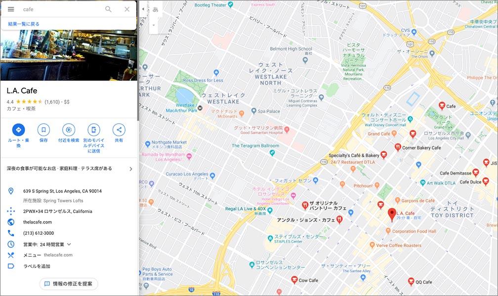 9. Google マイビジネス
