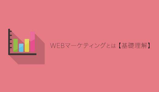 【徹底解説】WEBマーケティングとは 〜 基礎理解〜