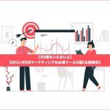 【30個もいらないよ】SEOとWEBマーケティングの必須ツール6選【全部無料】