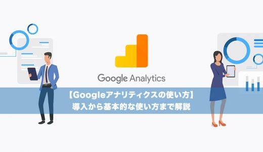 グーグルアナリティクスの使い方を初心者向けに解説します【サイト導入方法から機能の基礎知識】