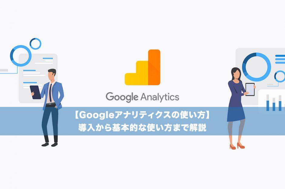 【Googleアナリティクスの使い方】導入から基本的な使い方まで解説