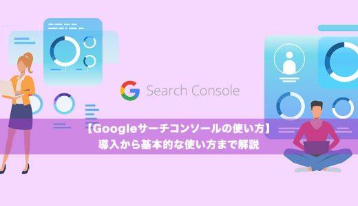 【Googleサーチコンソールの使い方】導入から基本的な使い方まで解説