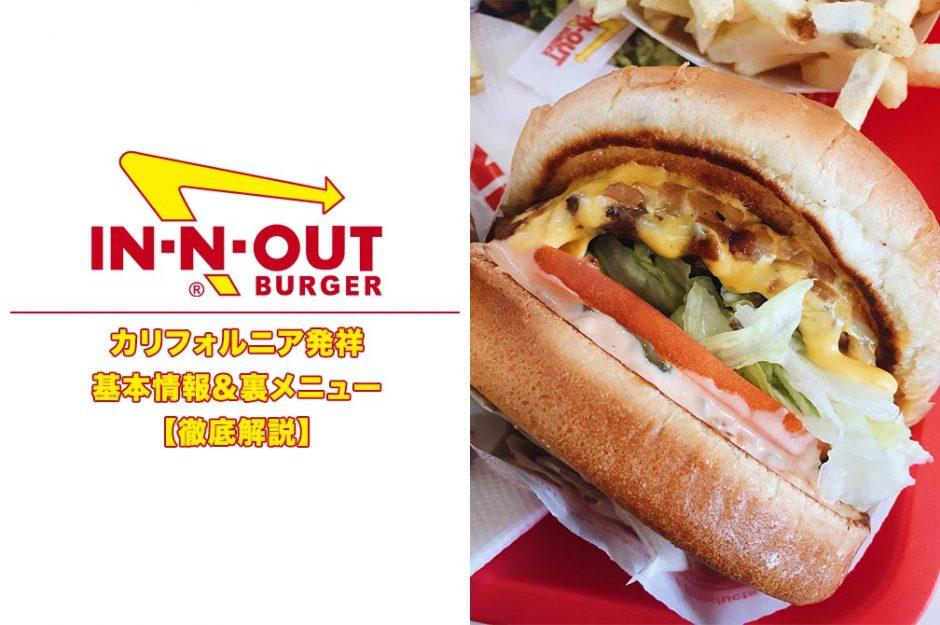 【In-N-Out】イン・アンド・アウトハック【西海岸発祥ハンバーガー】