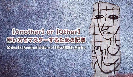 「Another」と「Other」の使い分け出来てる?【違いを例文付き解説】