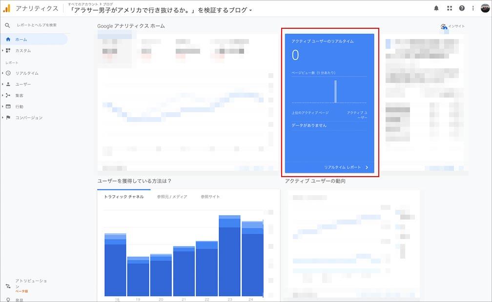 【SEOに活用】Googleアナリティクス基本的な使い方_1. リアルタイムデータ