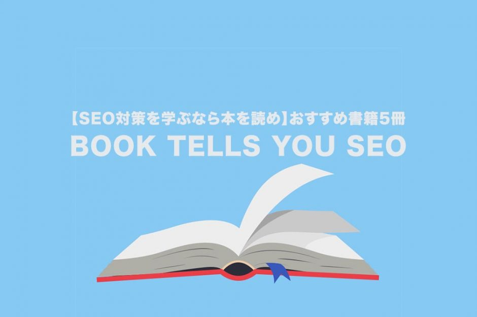 【SEO対策を学ぶなら本を読め】おすすめ書籍5冊