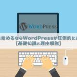 ブログを始めるならWordPressが圧倒的におすすめ【基礎知識と理由解説】