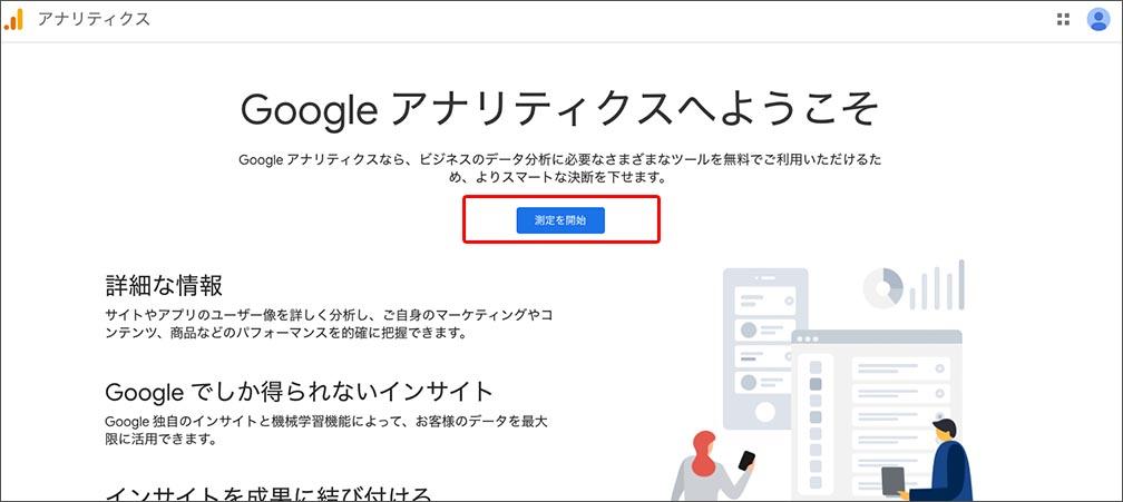 2. Googleアナリティクスに登録する-1