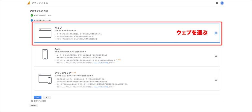 2. Googleアナリティクスに登録する-3