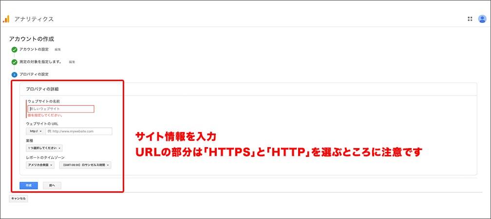 2. Googleアナリティクスに登録する-4