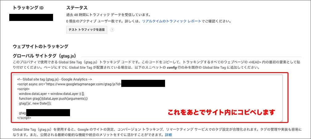 2. Googleアナリティクスに登録する-5
