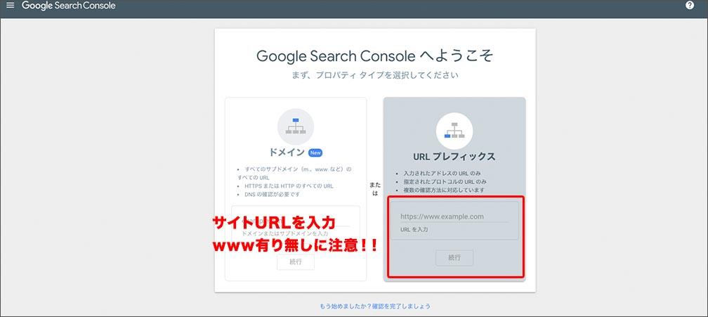 a. 「URLプレフィックス」を選択、URLを入力して「続行」する