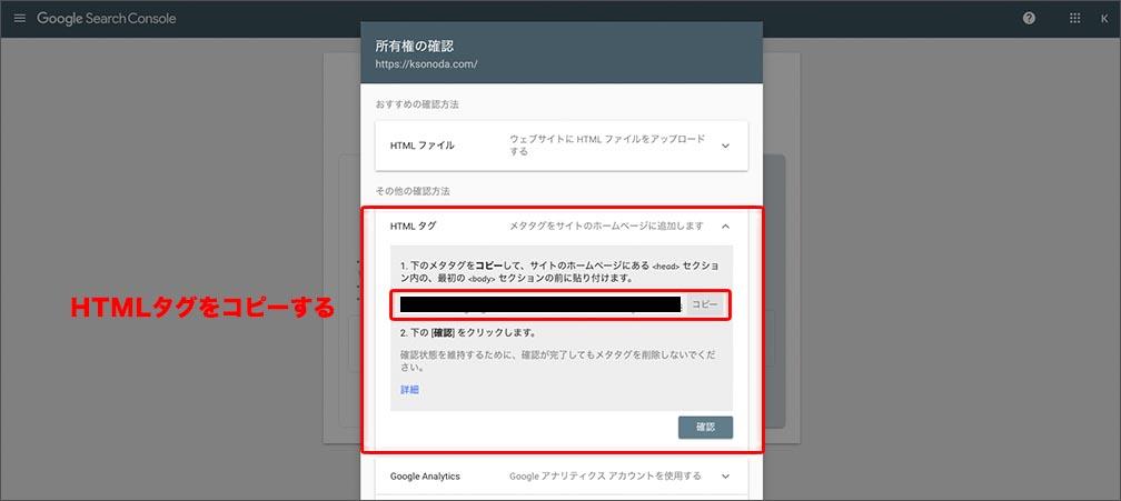 b. 「HTMLタグ」による確認が手っ取り早い 1
