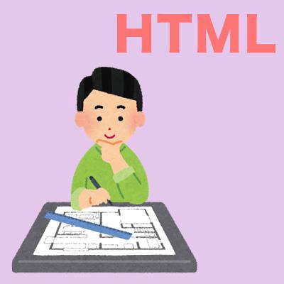 ③ HTMLでサイトの骨組みを作る