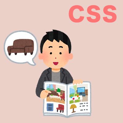 ④ CSSでサイトのデザインをする