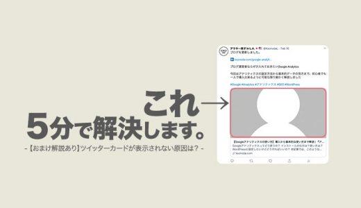 「ツイッターカードが表示されない」ときは【Twitter Card Validator】で解決します