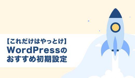 【これだけはやっとけ】 WordPressの おすすめ初期設定