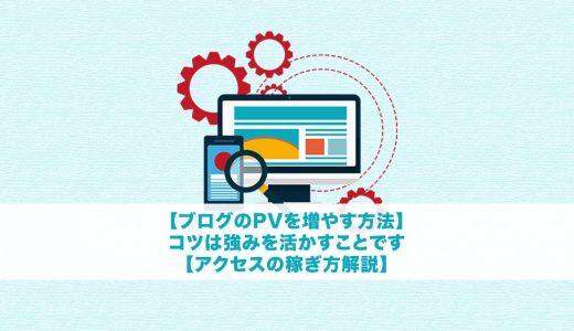 【ブログのPVを増やす方法】コツは強みを活かすことです【アクセスの稼ぎ方解説】