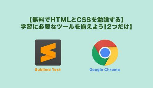 【無料でHTMLとCSSを勉強する】学習に必要なツールを揃えよう【2つだけ】