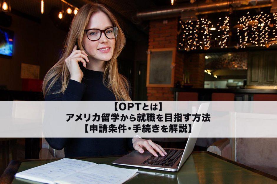 【OPTとは】アメリカ留学から就職を目指す方法【申請条件・手続きを解説】