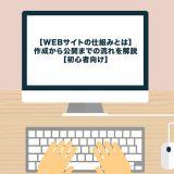 【WEBサイトの仕組みとは】作成から公開までの流れを解説【初心者向け】