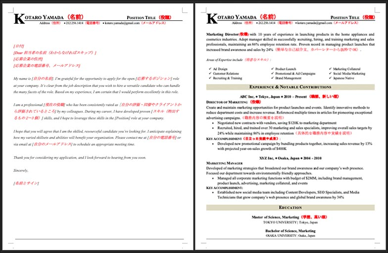 履歴書比較_アメリカの履歴書