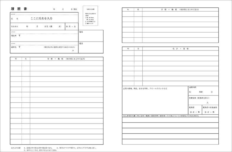 履歴書比較_日本の履歴書