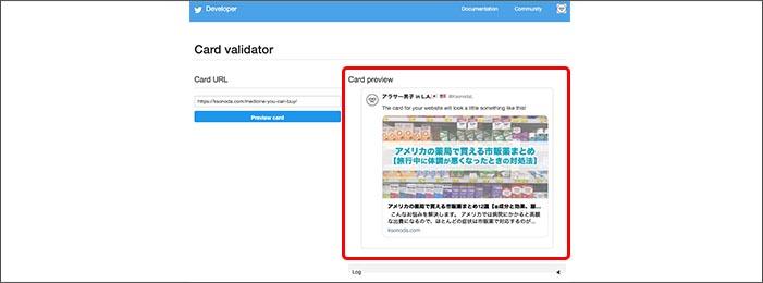 Card Validatorの使い方_画像が表示されれば成功