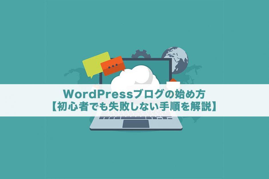 WordPressブログの始め方【初心者でも失敗しない手順を解説】