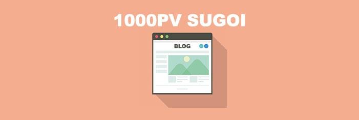 【まえおき】月間PV数が1,000のブログは十分すごいという話