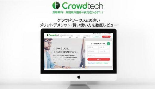 【クラウドテック】クラウドワークスとの違い・メリットデメリット・賢い使い方を徹底レビュー