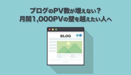 【ブログのPV数が増えない?】月間1,000PVの壁を越えたい人へ