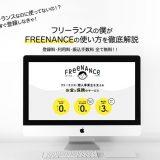 【フリーナンスとは】フリーランスが抱えるお金・保険の悩みはこれで解決 【FREENANCE徹底解説】