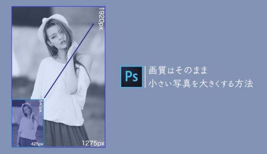 【画質そのまま】解像度を下げずに小さい写真を大きくする方法【Photoshop】