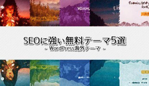 【2020年度版】SEOに強い無料テーマ5選【WordPress海外テーマ】
