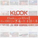 【Klook(クルック)が超お得】ロサンゼルス旅行の準備は日本語で済ませよう