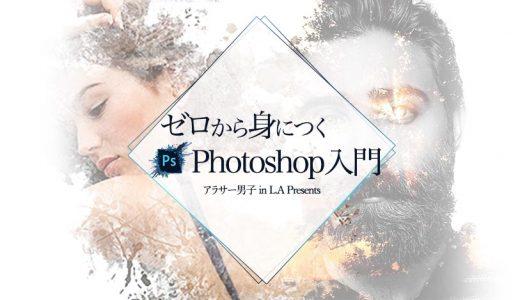 ゼロから身につくPhotoshop