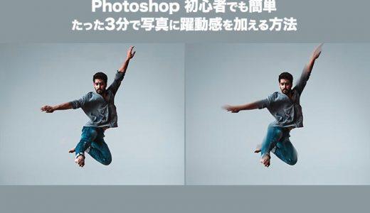 フォトショでダイナミックな躍動感を出す方法【Photohopチュートリアル】