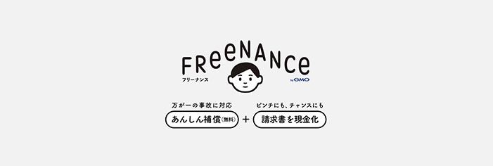 FREENANCE(フリーナンス)とは?