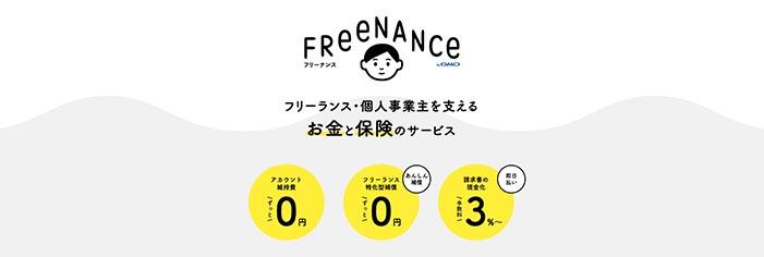 FREENANCE|主なサービス