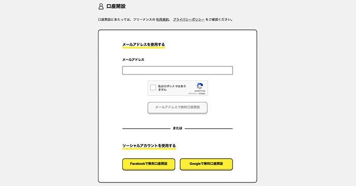 STEP1:メールアドレスかSNSアカウントで登録