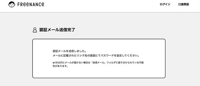 STEP2:確認用メールから本登録画面にアクセス