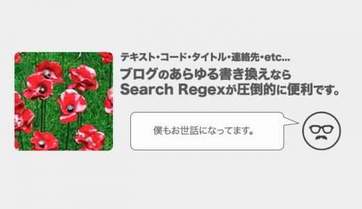 Search Regexでコードもテキストも一括変換【置換プラグインの使い方】