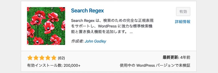 Search Regexの使い方