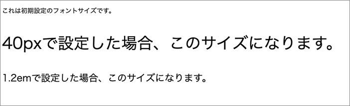 ①:フォントサイズを変える
