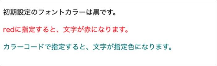 ②:文字の色を変える