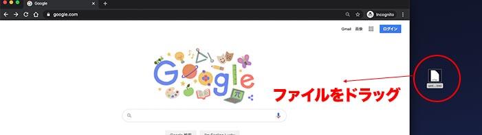 ③:Google Chromeにドラッグ-1