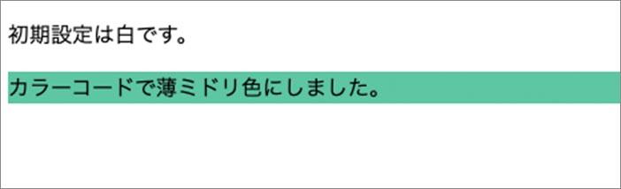 ④:背景色を変える