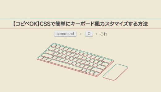 【コピペOK】CSSで簡単にキーボード風カスタマイズする方法【1分で終わります】
