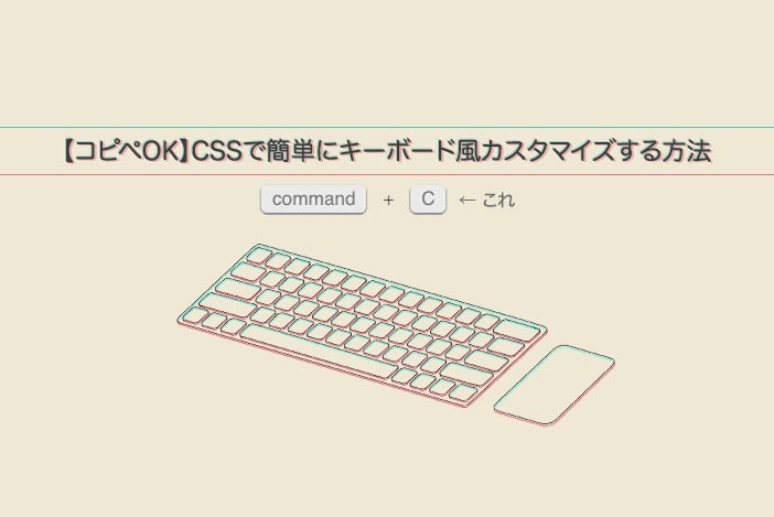 【コピペOK】CSSで簡単にキーボード風カスタマイズする方法